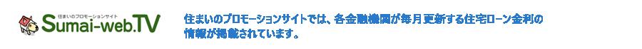 広島県の金融機関の住宅ローン金利が掲載せれています。