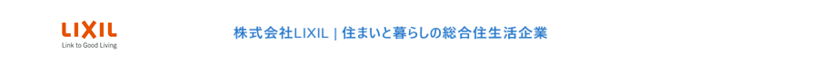 LIXIL(リクシル)は 総合住生活企業です。